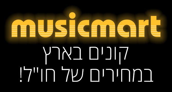 מוצרים למוסיקה באתר MUSICMART