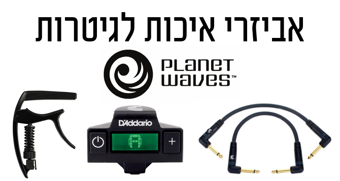 planet waves ad